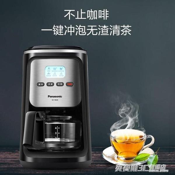咖啡機全自動家用小型美式咖啡機現磨鮮煮咖啡壺研磨一體機ATF  英賽爾