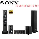 《送精緻安裝+25米喇叭線》SONY索尼 高級家庭劇院5.0聲道喇叭組SS-CS系列(無含重低音)