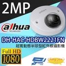 高雄/台南/屏東監視器 DH-HAC-HDBW2221FN 200萬畫素 超寬動態半球型紅外線攝影機 大華dahua