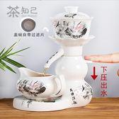 泡茶組懶人沖泡茶器半自動青花瓷自流水陶瓷防燙11件套    SQ10936『寶貝兒童裝』