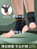 護踝男腳腕籃球女護腳踝保護套崴腳固定運動康復護具【奇趣小屋】