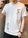 短袖T恤男2021夏季新款半袖韓版潮流冰絲休閒打底衫男裝上衣體恤 黛尼時尚精品