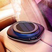 汽車車載空氣凈化器太陽能車用加濕消除甲醛pm2.5異味香薰負離子 QG2022『優童屋』