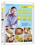 每天都想吃!Mr.Paco s101道美味經典蛋料理全書:廚房裡必備的超級食物「蛋」×廚房...