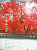 【書寶二手書T3/旅遊_QII】去京都,不需要理由_瓦辛