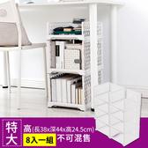 【Mr.Box】日式抽取式可疊衣櫃收納架(特大款高 8件組-北歐白)
