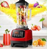 220v多功能破壁機豆漿機料理機絞肉機沙冰機果汁機榨汁機家用商用PH3186【3C環球數位館】
