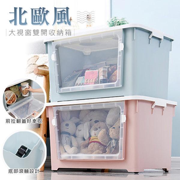 收納箱 【創意巴巴】 北歐風 帶輪 大容量 雙開 收納箱 五色