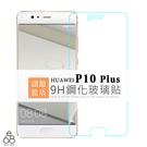 鋼化 玻璃貼 華為 HUAWEI P10 PLUS 鑽雕藍 頂規版 非滿版 9H 鋼化膜 保護貼 手機保護膜 螢幕保護貼