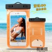 水下拍照手機防水袋溫泉游泳手機通用