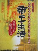 【書寶二手書T1/歷史_QIY】帝王生活-我看皇朝興旺系列_向斯_簡體