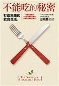 (二手書)不能吃的秘密-打造無毒的飲食生活