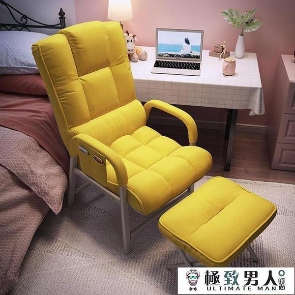 懶人沙發椅家用單人臥室書房可躺電腦椅宿舍舒適久坐電競座凳椅子【極致男人】