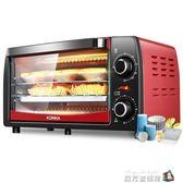 Konka/康佳 KAO-1208電烤箱家用迷你烘焙多功能全自動小烤箱蛋糕 魔方數碼館WD