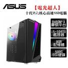 華碩平台【電光超人】 十代I5六核心高速SSD電腦