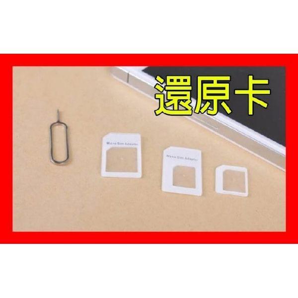 (Q哥)Z11 sim卡套 卡托 還原卡 槽 卡針 小卡轉大卡轉小卡 nano iphone 4 5 6 6+