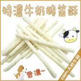 *WANG *【400支頭等包免運】【02014692】手工特濃牛奶脆笛酥-頭等包