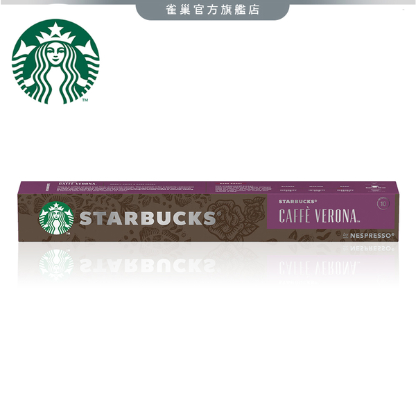 【雀巢】星巴克佛羅娜綜合咖啡膠囊(10顆/盒)(適用於Nespresso膠囊咖啡機)