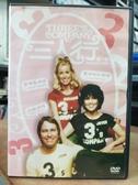 挖寶二手片-TSD-080-正版DVD-影集【三人行 第1季 全6集1碟】-約翰瑞特 喬伊絲狄威特(直購價)