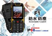G PLUS F1 IP68 雙卡版 軍規 防水防塵 功能機 直立機 部隊機 軍人機 無相機 科技園區適用