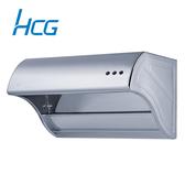 含原廠基本安裝 和成HCG 除油煙機 抽油煙機 直立可拆式排油煙機 SE-685SL