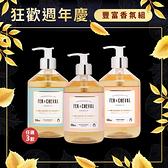 Fer à Cheval 法拉夏 狂歡週年慶-豐富香氛組【BG Shop】香氛皂液500ml/需自行選購3件