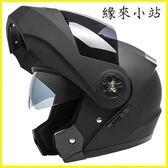 安全帽電動摩托車揭面盔防霧藍牙頭盔