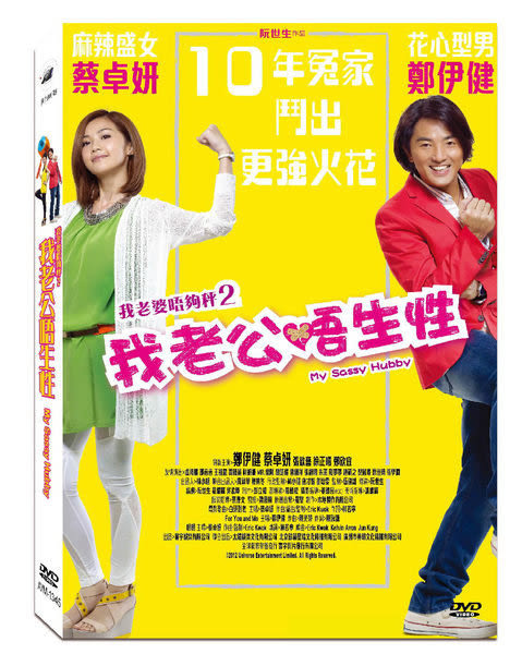 我老公唔生性 DVD (購潮8)
