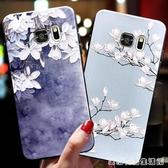 三星s7edge手機殼note5保護套女款蓋樂世s7個性創意Samsung   雙十二全館免運