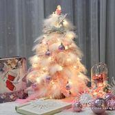 網紅聖誕樹漸變粉色家用羽毛少女心生日禮物ins風手工節日裝飾品 WD 小時光生活館