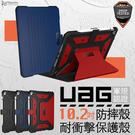 UAG iPad 10.2 吋 耐衝擊 ...