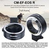 【聖影數位】Commlite CM-EF-EOSR 佳能EF/EF-S鏡頭 轉 EOS R機身接環 金屬可自動對焦