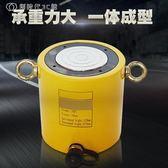 千斤頂 臥式分體油壓分離式千斤頂大噸位油缸起重工具 YJT 【創時代3c館】