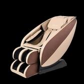 按摩椅 椅家用全身全自動揉捏智慧電動多功能太空豪華艙T 3色
