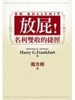 二手書博民逛書店 《放屁!(紅色)--On Bullshit》 R2Y ISBN:9789861247205│HarryG.Frankfurt