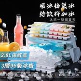 【南紡購物中心】【COMET】3層96格按壓式製冰保鮮盒(ICE-01)