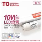 TOA東亞 LTU20P-10AAL LED T8 10W 2呎 3000K 黃光 全電壓 日光燈管 _ TO520094