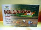 有機廚坊天然燕麥植物奶25公克∕包×32包∕盒(買一送一)