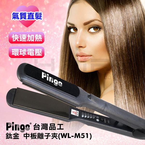 Pingo台灣品工鈦金 中板離子夾 (WL-M51)