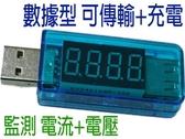 [富廉網] UB-381  數據版 USB測試器 傳輸+充電