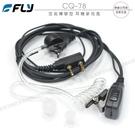 《飛翔無線》FLY CQ-78 空氣導管型 耳機麥克風│公司貨│K型 入耳式│無線電收發 手持對講機通話