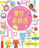書立得-樂智遊戲書:小女孩夢幻狂想曲【不適館藏】