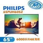 《麥士音響》 Philips飛利浦 65吋 4K電視6000系列 65PUH6052