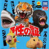 日本 野性的怒吼 第二彈 老虎.猩猩.鯊魚.鳥.倉鼠 扭蛋 全5種【小福部屋】