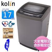 Kolin歌林17公斤DD直驅變頻單槽洗衣機 BW-17V03~含拆箱定位+舊機回收