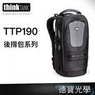 下殺8折 ThinkTank Glass Taxi 大鏡頭後背包 TTP720190 大型鏡頭後背包系列 正成公司貨 首選攝影包