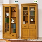 【水晶晶家具/傢俱首選】HT1733-2 亞緹3×6.5呎香檜下抽推門書櫃﹝左﹞