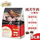原價675(口味可換) LV藍帶無穀濃縮天然狗糧-5LB(2.27kg) - 成犬-大顆粒 (牛肉+膠原蔬果)