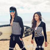 韓國新款情侶泳衣長袖長褲潛水服防曬拉鍊分體套裝水母服男女沖浪 小確幸生活館