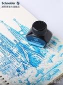 墨水 非碳素不堵筆 德國進口墨水schneider施耐德瓶裝鋼筆墨水鋼筆用33ml黑色 藍色 藍黑 京都3C